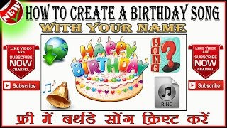 How To Wish Happy Birthday With Name Songs (हिंदी, उर्दू)