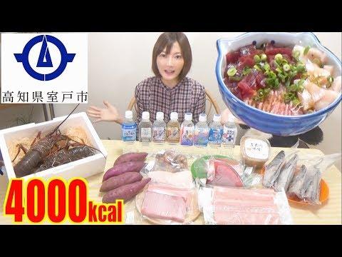 【MUKBANG】 Delicious Aid!! [Muroto, Kōchi] Furusato Tax Donation Food Gifts!! [4000kcal][Use CC]
