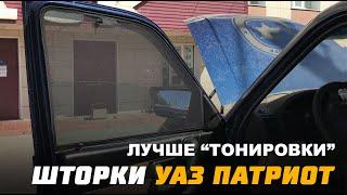 Каркасные шторки на УАЗ / Альтернатива ТОНИРОВКЕ