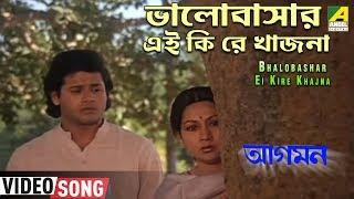 Bhalobasar ei kire nam - Manna dey - Aagaman