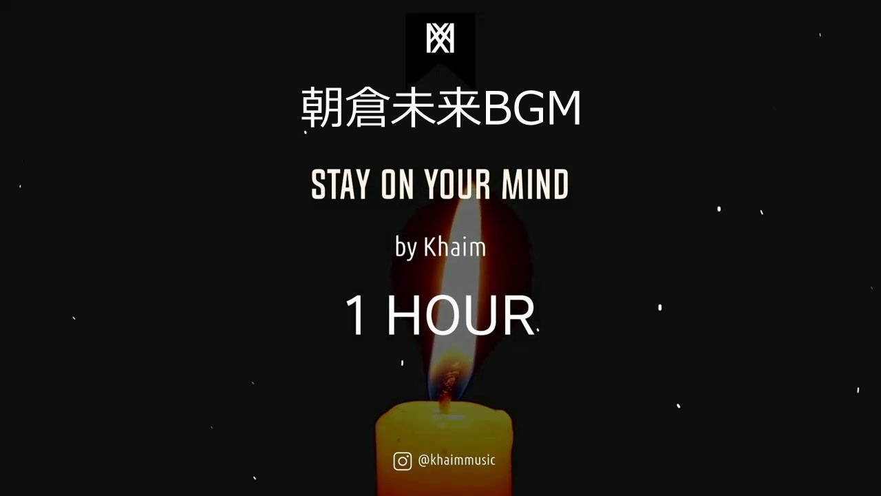 Stay On Your Mind (Remastered)