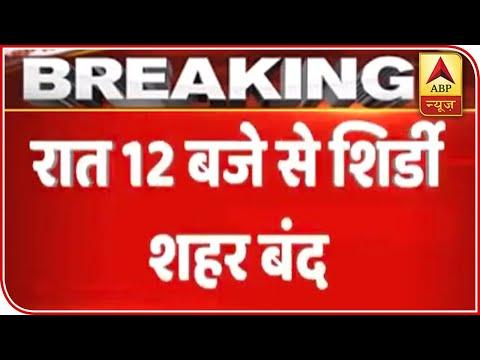 Sai Birthplace Row: Shirdi Closed From Midnight   ABP News