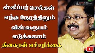 Sleeper cells may act anytime - threatens TTV Dinakaran - 2DAYCINEMA.COM