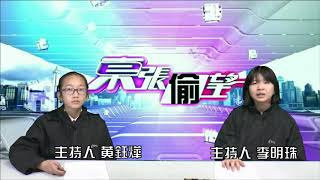 Publication Date: 2018-01-14 | Video Title: 花果山 宣傳片
