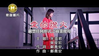 朱海君vs吳俊宏-愛的燈火【KTV導唱字幕】1080p