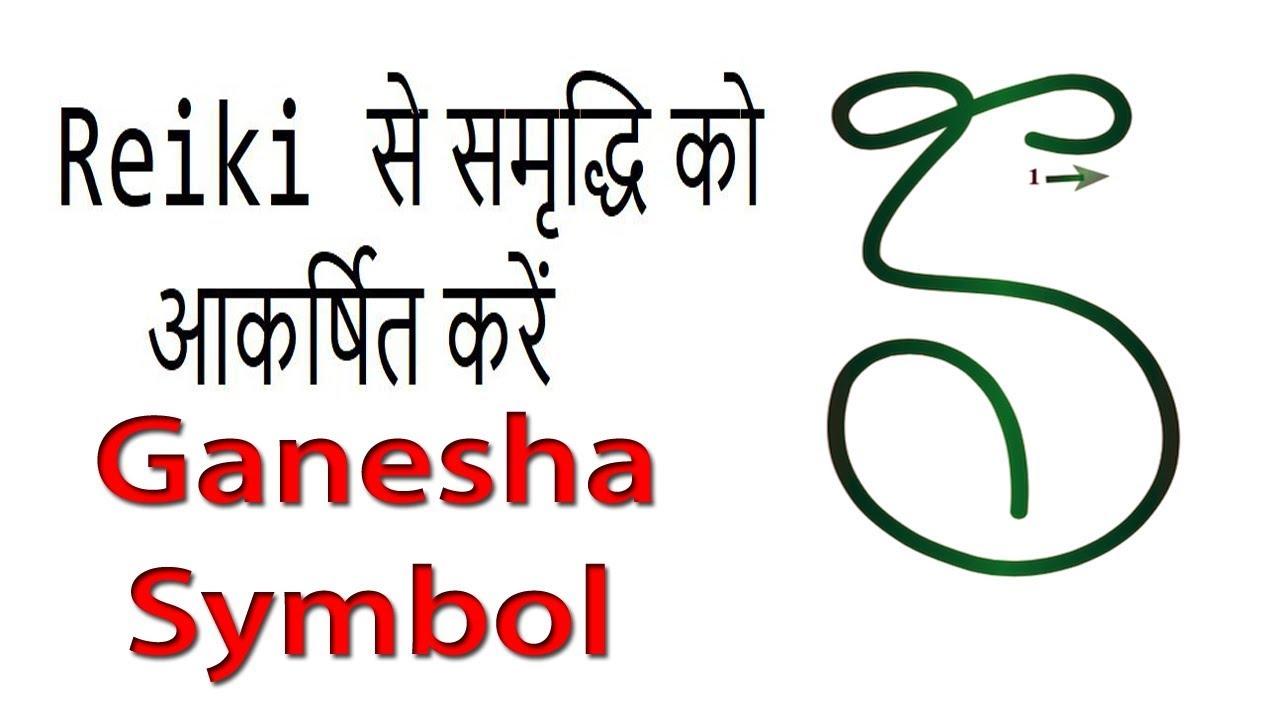 Ganesh Symbol For Money Prosperity