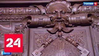 Романтизм и барокко под дешевой фанерой в столице отреставрировали особняк X X века   Россия 24