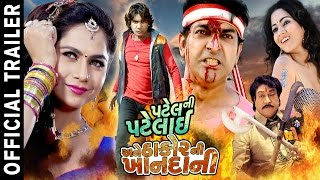 Download Hindi Video Songs - Patel Ni Patelai Ane Thakor Ni Khandani - Trailer | Vikram Thakor, Mamta Soni, Naresh Kanodia