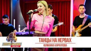 Юлианна Караулова - «Танцы на нервах». «Золотой микрофон 2019»