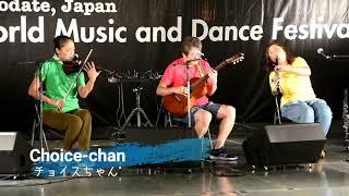 World Music and Dance Festival はこだて国際民俗芸術祭 2018.8.7~8