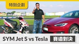 [Jorsindo] SYM Jet S VS Tesla 電動車 賽道對決!!
