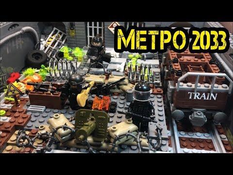 Самоделка ЛЕГО МЕТРО 2033! БАЗА сталкеров на станции!! (39 серия самоделок!)
