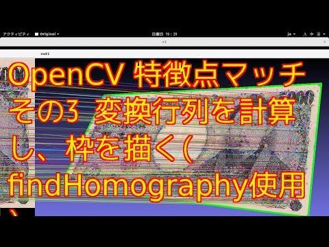 Findhomography Opencv 3