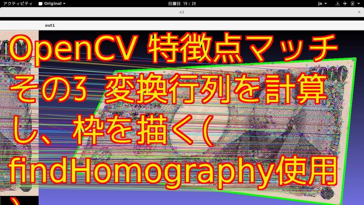 OpenCV+CERN ROOT How to 2 No 016 特徴点マッチその3  findHomographyで変換行列を求めperspectiveTransformで斜め画像の方に枠を描く
