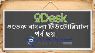 oDesk Bangla Tutorial (Part-6)