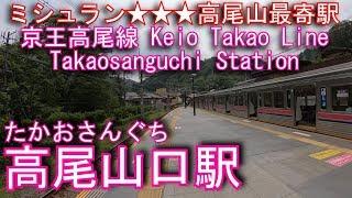 京王電鉄高尾線 高尾山口駅に登ってみた Takaosanguchi Station. Keio Takao Line
