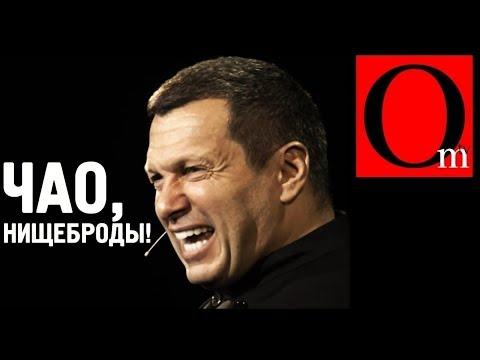 Сеньор Помет. Соловьевские Вилларибо и Виллабаджо
