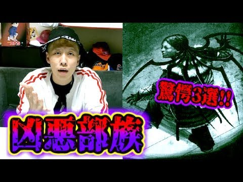 【驚愕】海外のあまりに怪奇な妖怪3選!