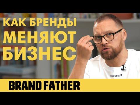 BRAND FATHER 2020 | БРЕНДЫ МЕНЯЮТ БИЗНЕС | FEDORIV VLOG