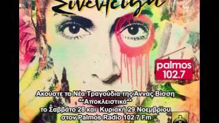 ΑΝΝΑ ΒΙΣΣΗ - ΣΥΝΕΝΤΕΥΞΗ (ΝΕΑ ΤΡΑΓΟΥΔΙΑ TEASER) - Palmos Radio 102.7 Fm