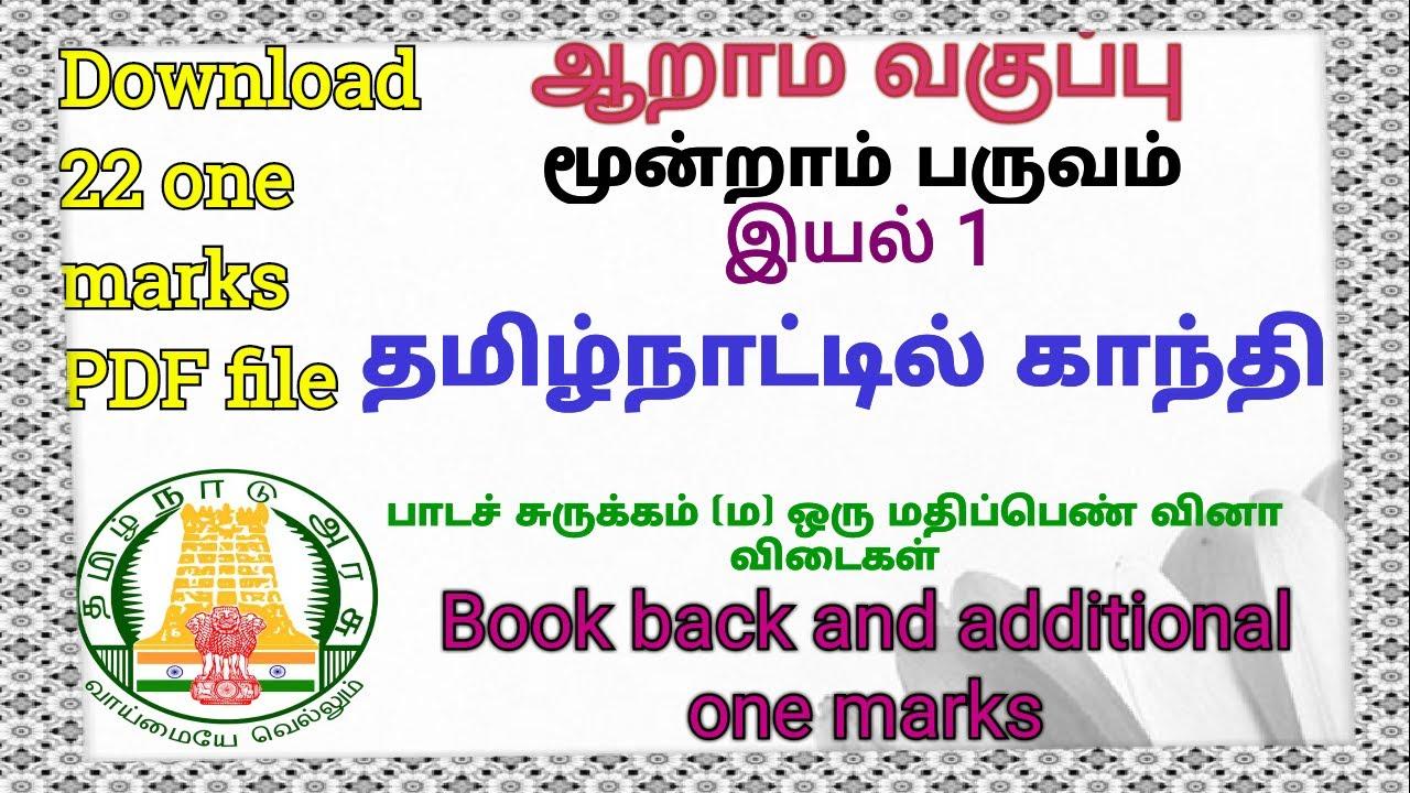9th std tamil 3rd TERM SEIYUL SAMACHEER NOTES PART-7