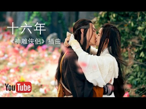 Chen Xiao & Moraynia(陈晓&刘忻) - Sixteen Years(十六年) (Official VER.)