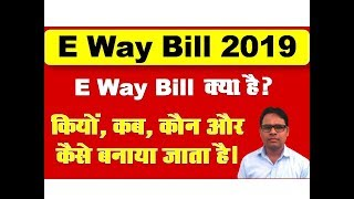How to Generate E Way Bill | What is E Way Bill 2019 under GST | By The Accounts