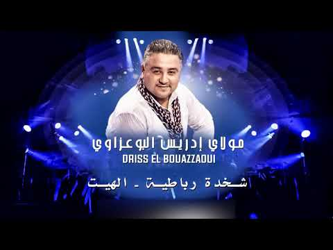 music hayt gharb mp3