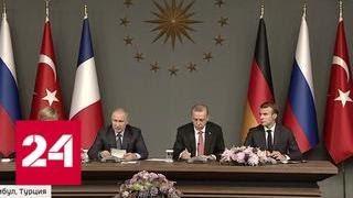 Итог исторического саммита: решение сирийского вопроса возможно только дипломатическим путем - Рос…