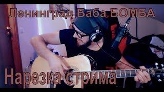 Ленинград - Баба бомба(cover by ПинкБаттерфляйМэн)