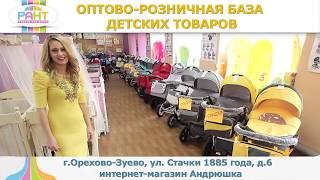 Товары для новорожденных оптово-розничный склад, база-магазин