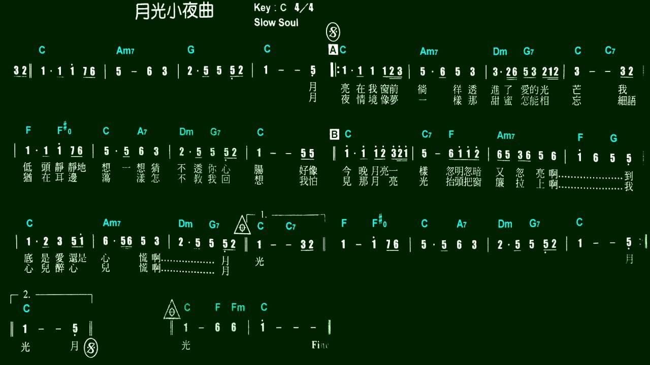 和弦伴奏_5.月光小夜曲(サヨンの鐘)(C)伴奏-(簡譜) - YouTube