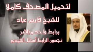 تحميل القرآن كاملا للقارئ فارس عباد برابط واحد مباشر