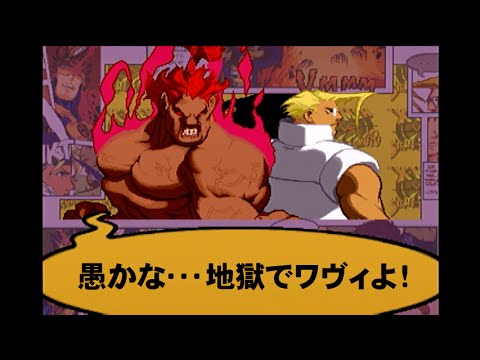 Gouki(Akuma) and Nash(Charlie) Playthrough X-MEN VS. STREET FIGHTER [GV-VCBOX,GV-SDREC]