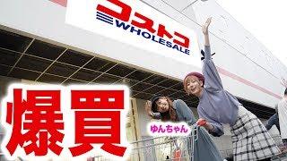 【コストコ】ゆんちゃんとドライブデートで大量購入!!!