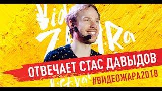 Отвечает Стас Давыдов! | #ВидеоЖара2018