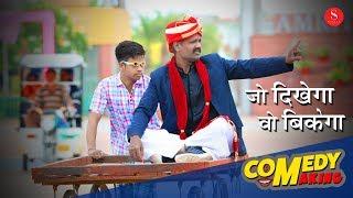 पंकज शर्मा की कॉमेडी शूटिंग करते समय देखने उमड़ी भीड़   Making Comedy   Pankaj Sharma