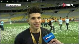 تصريحات محمد عبد الغني مدافع الزمالك بعد تتويج الفريق بكأس مصر