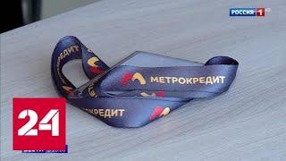 Смотреть видео Пострадавшие от микрофинансовой организации из Краснодара появились по всей стране - Россия 24 онлайн