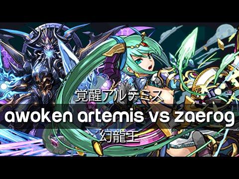 PAD: Awoken Artemis vs Zaerog∞ Descended! 覚醒アルテミス - 幻龍王
