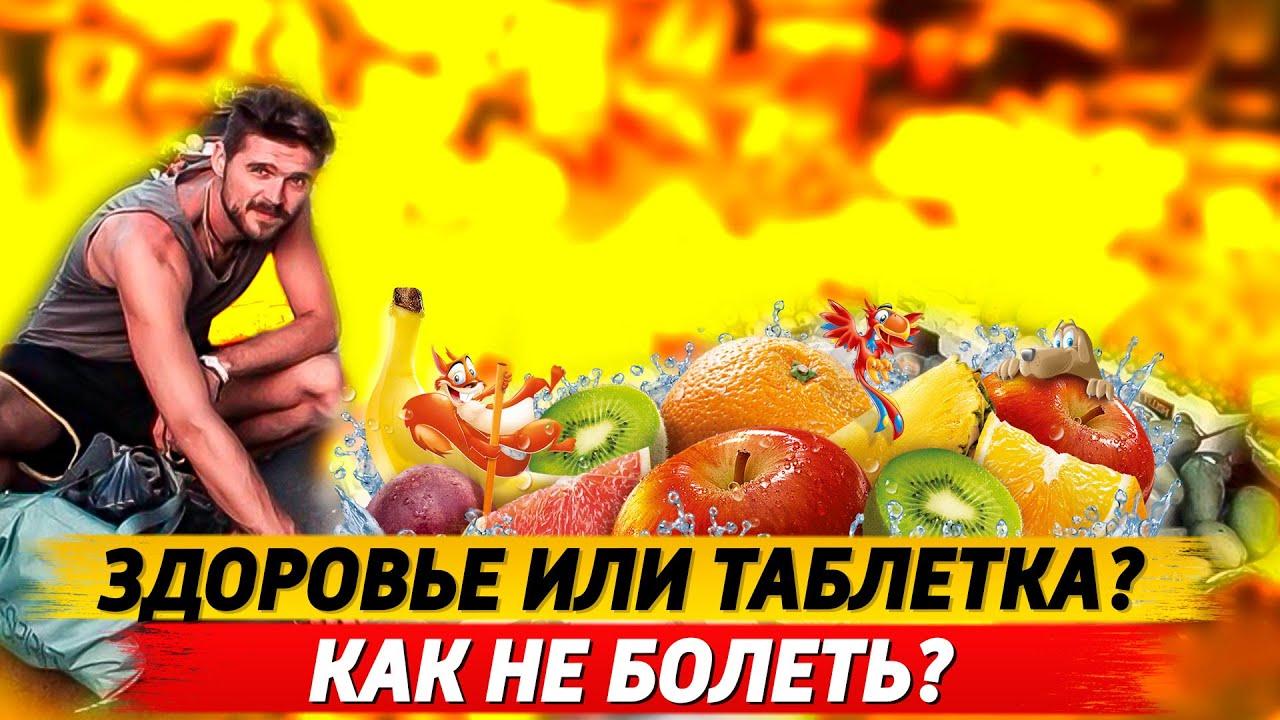 Здоровье или таблетка? Как не болеть?