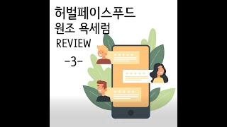 원조 욕세럼 허벌페이스푸드 리뷰-3