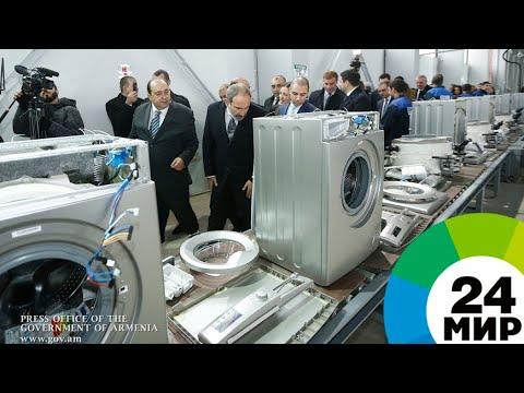 В Армении открылся завод по сбору бытовой техники - МИР 24
