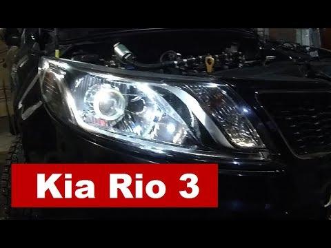 Kia Rio 3. Монтаж линз в фары.