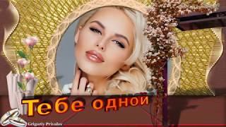 Смотреть клип Андрей Шпехт - А Я Тебя Найду
