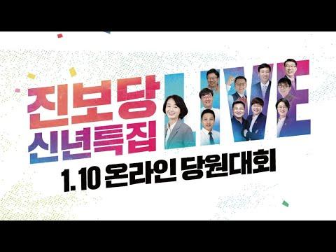 1.10 온라인 당원대회 : 진보당 신년특집 LIVE