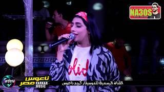 مكتوب عليا تفضل حبيبى يارا محمد واحساس رهيب مع كريم ناعوس فى الميرلاند بالمحله