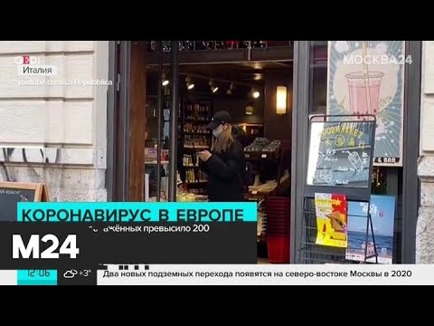 В Италии стремительно растет число зараженных коронавирусом - Москва 24