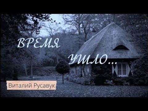 Виталий Русавук - красивая песня
