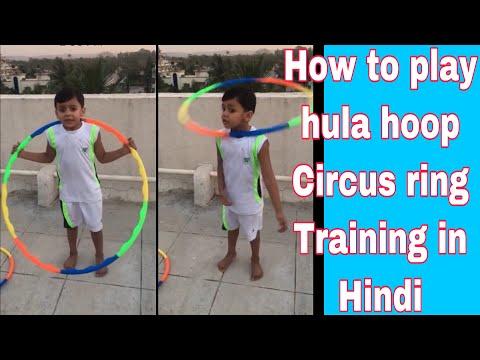 Hula hoop....How to Hula hoop... Circus Ring Training in hindi